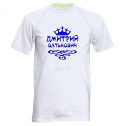 Мужская спортивная футболка Дмитрий Батькович - FatLine
