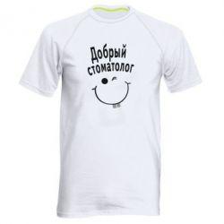 Мужская спортивная футболка Добрый стоматолог - FatLine