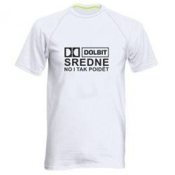 Мужская спортивная футболка Долбит средне, но и так пойдет - FatLine