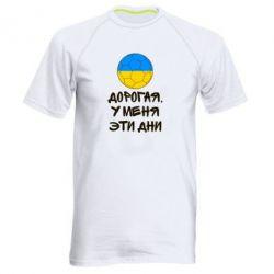 Мужская спортивная футболка Дорогая, у меня эти дни - FatLine