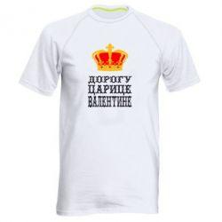 Мужская спортивная футболка Дорогу царице Валентине - FatLine