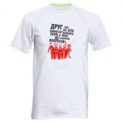 Мужская спортивная футболка Друг (Отбросы) - FatLine