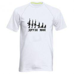 Мужская спортивная футболка Друзья мои