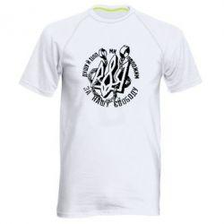 Мужская спортивная футболка Душу й тіло ми положим за свою свободу!