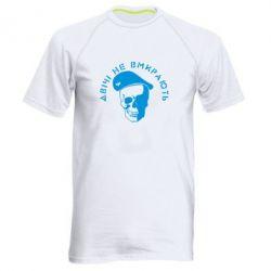 Мужская спортивная футболка Двічі не вмирають - FatLine