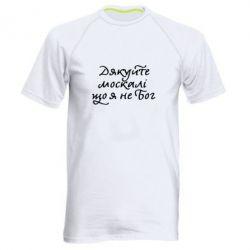 Мужская спортивная футболка Дякуйте, москалі, що я не Бог - FatLine