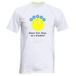 Мужская спортивная футболка Дякую Тобі,Боже,що я Українка - FatLine