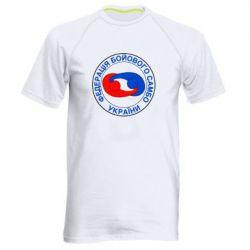 Мужская спортивная футболка Федерация Боевого Самбо Украина - FatLine