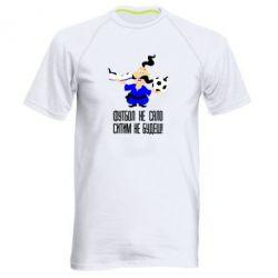 Мужская спортивная футболка Футбол - не сало, ситим не будеш - FatLine