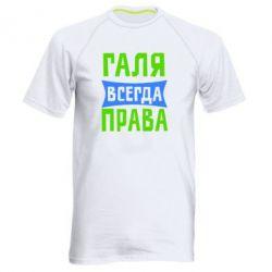 Мужская спортивная футболка Галя всегда права - FatLine
