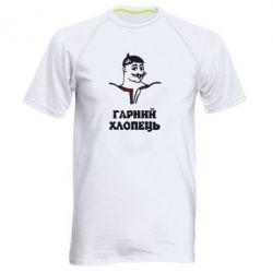 Мужская спортивная футболка Гарний хлопець - FatLine