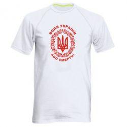 Мужская спортивная футболка Герб України з візерунком - FatLine