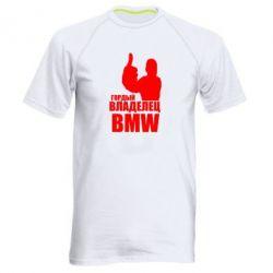 Мужская спортивная футболка Гордый владелец BMW - FatLine