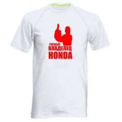 Мужская спортивная футболка Гордый владелец HONDA - FatLine