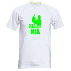 Мужская спортивная футболка Гордый владелец KIA - FatLine