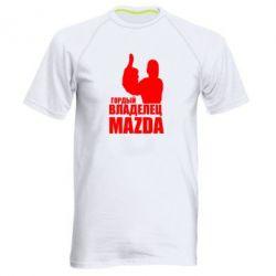 Мужская спортивная футболка Гордый владелец MAZDA - FatLine