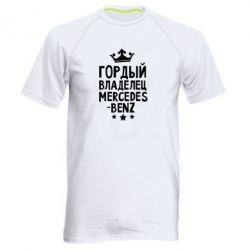 Мужская спортивная футболка Гордый владелец Mercedes - FatLine