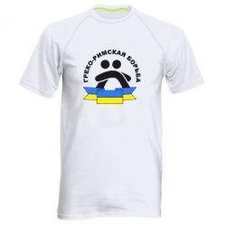 Мужская спортивная футболка Греко-римская - FatLine