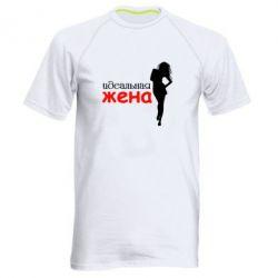 Мужская спортивная футболка Идеальная жена - FatLine