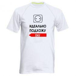 Чоловіча спортивна футболка Ідеально підходжу йому - FatLine