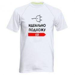 Мужская спортивная футболка Идеально подхожу ей - FatLine