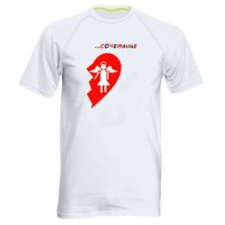 Мужская спортивная футболка Идеальное сочетание (женская)