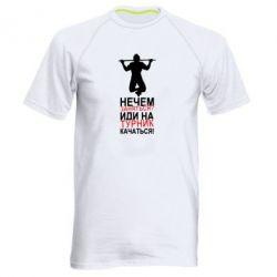 Мужская спортивная футболка Иди на турник качаться!