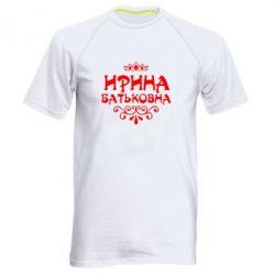 Мужская спортивная футболка Ирина Батьковна - FatLine