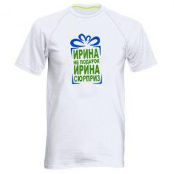Мужская спортивная футболка Ирина не подарок - FatLine