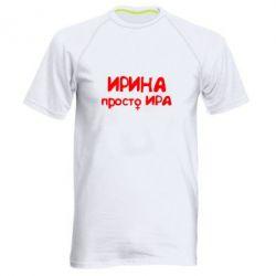 Мужская спортивная футболка Ирина просто Ира - FatLine