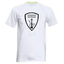 Мужская спортивная футболка Кальянная инспекция - FatLine