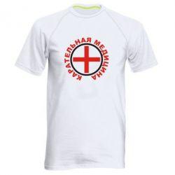 Мужская спортивная футболка Карательная медицина лого - FatLine
