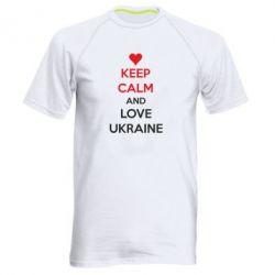 Мужская спортивная футболка KEEP CALM and LOVE UKRAINE - FatLine