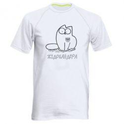 Мужская спортивная футболка Кіт-жідобандера - FatLine
