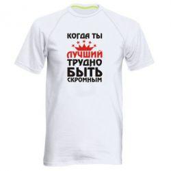 Мужская спортивная футболка Когда ты лучший, трудно быть скромным - FatLine