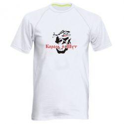 Мужская спортивная футболка Король и Шут - FatLine