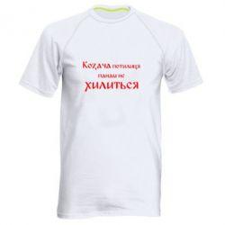 Мужская спортивная футболка Козача потилиця панам не хилиться - FatLine