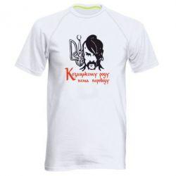 Мужская спортивная футболка Козацькому роду - нема переводу! - FatLine
