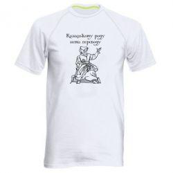 Мужская спортивная футболка Козацькому роду - FatLine