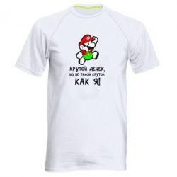 Мужская спортивная футболка Крутой денёк, но не такой крутой, как я! - FatLine