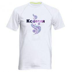 Мужская спортивная футболка Ксения