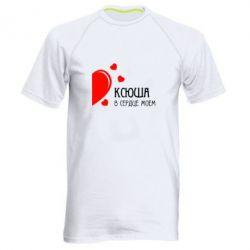 Мужская спортивная футболка Ксюша в сердце моём - FatLine