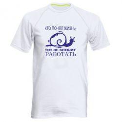 Мужская спортивная футболка Кто понял жизнь, тот не спешит - FatLine