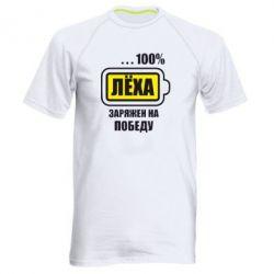 Мужская спортивная футболка Леха заряжен на победу - FatLine