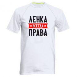 Мужская спортивная футболка Ленка всегда права - FatLine