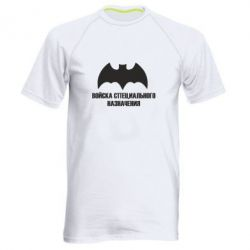 Мужская спортивная футболка логотип Спецназ - FatLine