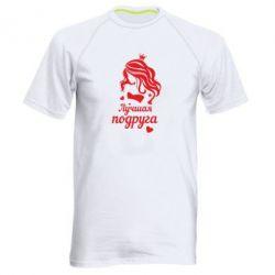 Мужская спортивная футболка Лучшая подруга