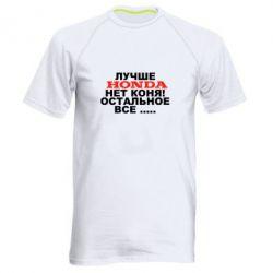 Мужская спортивная футболка Лучше Honda нет коня! - FatLine