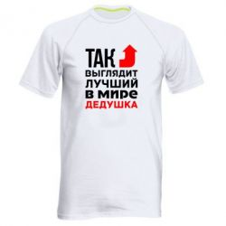 Мужская спортивная футболка Лучший дедушка - FatLine