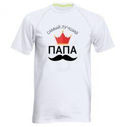 Мужская спортивная футболка Лучший папа - FatLine